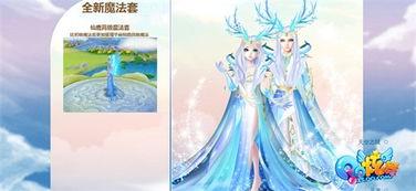 鹿角魔法套-QQ炫舞 超炫魔幻盛典 天空之上华服共舞