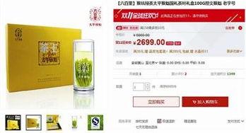 电商网站上,太平猴魁国礼茶叶礼盒售价高达2699元.-黄山国税局被...