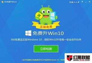 Win10升级检测工具