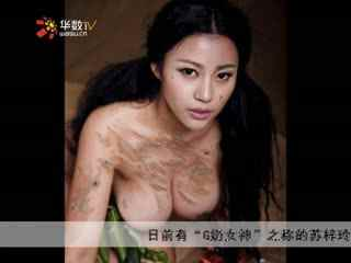 疯狂原始人 最热嫩模 苏梓玲 上演真人版 完整流