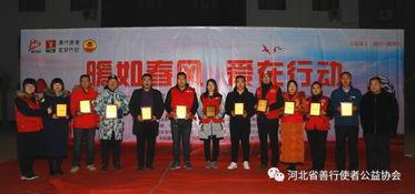 ...爱心团队颁发荣誉牌,感谢大家对暖春活动的大力支持.-全球公益报...