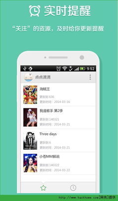 七色追新助手下载,七色追新助手安卓版 v1.2.2 网侠安卓软件站