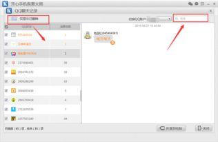 苹果手机QQ删除聊天记录怎么恢复 详细方法教程