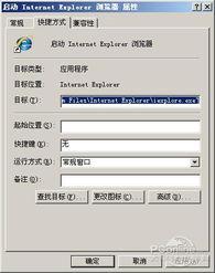 由快速启动栏ie图标创建的快捷方式-Registry Workshop软件保护IE默...