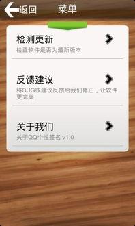 怎样更改QQ个性签名