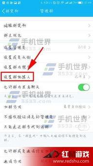 手机QQ群机器人开启生日提醒方法