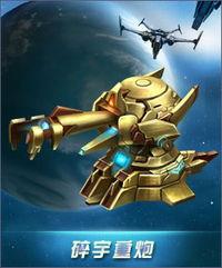 碎宇重炮特点:直线能量光束,对破坏物件伤害增加-钢铁重炮