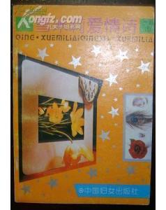 雪米莉爱情诗首辑1(雪米莉著 中国妇女出版社)-最新上架 书秀才的...