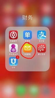 苹果手机录音怎么发送到QQ邮箱