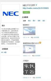 传NEC手机16日上演回归中国首秀