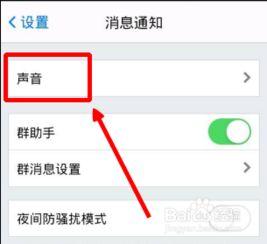 表情 手机qq没声音 QQ消息通知没声音 2345图文教程 表情
