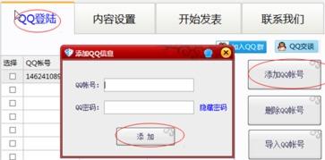 QQ空间刷留言说说软件 精软QQ空间刷留言说说软件 v1.1 免费版