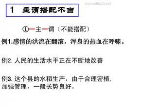 对句子成分的划分-篇二 : 病句之二【搭配不当】