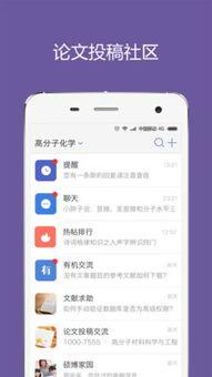 论文投稿流程 论文投稿app 1.7.6 安卓官方版
