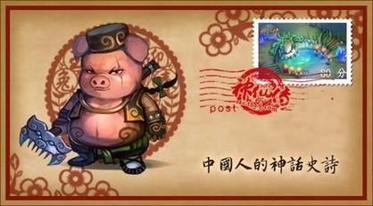 藏仙传-萌宠贺新春 神仙传 十二生肖首日封
