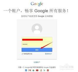 国内用户如何访问谷歌云端硬盘