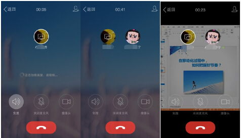 手机QQ5.0推多人视频 异地开会 娱乐面对面