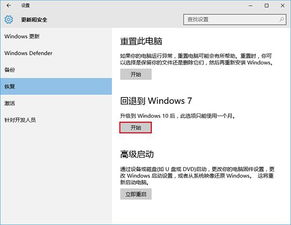 windows10回win7教程