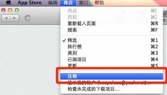 mac app store 怎么切换账号