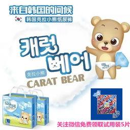 ...还在为选择哪个牌子的纸尿裤而蓝瘦香菇吗 韩国克拉小熊与湿PP说...