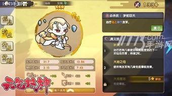 至强仙医-【关于《元气封神》】   《元气封神》是由胡莱游戏发行、红月互娱开...
