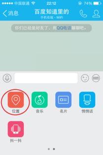 手机QQ如何向好友发送自己的位置
