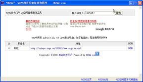 QQ空间音乐地址查询程序 绿色免费版 查询QQ空间里的QQ音乐名称和...