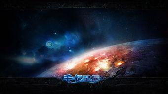千亿星辰 太空堡垒助你称霸宇宙