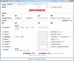 车险计算器 汽车保险计算器下载 2015 v1.0 绿色版 比克尔下载