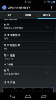 ...droid音效驱动2.4.1.1手机版 ViPER4Android音效驱动安卓版下载