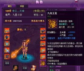 九龙斗帝-...解为什么帝国的9龙玉玺和世族的不一样 斗破苍穹2游戏攻略 9377玩...