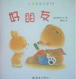 幼儿怎样制作图书故事