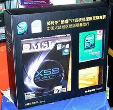 ...星X58白金 i7 920限量套装4999到货