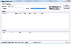 软件简介 Soft Introduction-航班列车时刻表查询 V1.1.0.0 绿色免费版