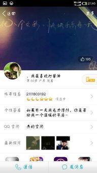 怎样修改QQ好友备注名