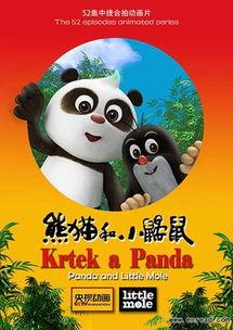 卡通片 熊猫和小鼹鼠 登陆央视少儿频道
