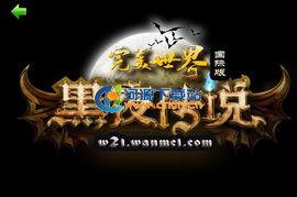 完美世界国际版 黑夜传说客户端 全三维网络游戏 单机游戏下载