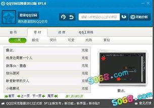 QQ空间克隆器下载安装 QQ空间克隆器2012正式版免费下载安装