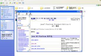 JAVA API 1.6中文版下载 JAVA API文档 1.6 官方中文版