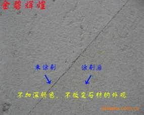 供应百星BS 916超级防污型石材养护剂 石材养护用品 石材保养