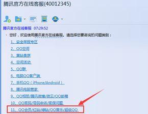 腾讯QQ空间创建QQ客服链接,QQ客服链接