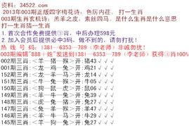 黄大仙综合资料大全-003期彩坛民报 003期新版六合圆你梦马报图 003...