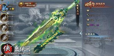 苍龙神剑:首充可获得的兵魂,战力加成3024.   紫青宝剑:通过黄金...