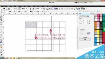...relDRAW怎么画表格 cdr表格工具的使用教程 -真格学网 IT技术综合网...