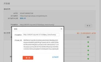 把RSA私钥转换成PKCS8格式 -关注 支付宝服务窗开发 百度直达号 微...