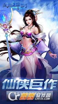 星月神剑手游下载 星月神剑安卓版下载1.1.2 最新版 西西安卓游戏