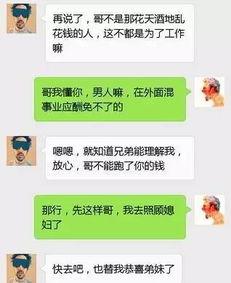 哈尔滨俩男子微信聊天记录遭曝光...太现实了...