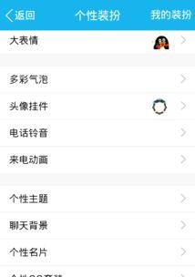 2015手机QQ怎么设置聊天字体