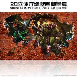魔兽3D立体背景墙壁画图片