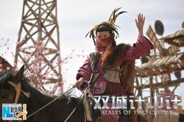 由北京天堂文化发展有限公司摄制出品的电影《双城计中计》即将在春...